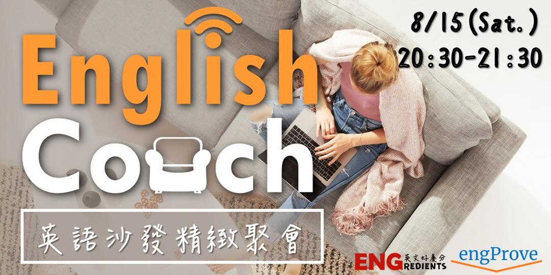 English Couch 英語沙發-精緻聚會  Accupass 活動通