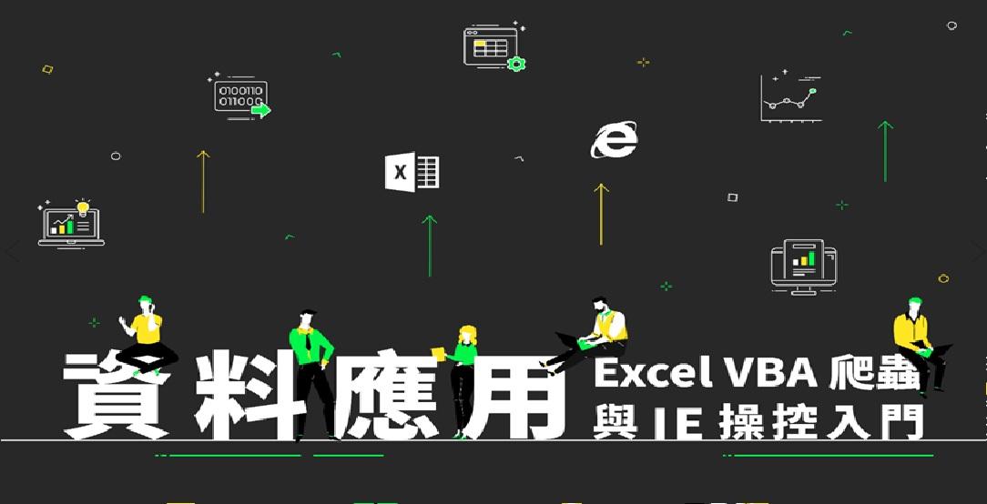 資料應用:excel vba爬蟲與IE操控入門 Accupass 活動通