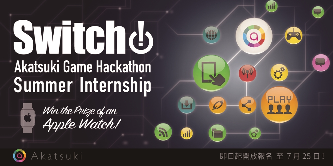 Switch! Akatsuki Game Hackathon for students 曉數碼黑客松2015|Accupass 活動通