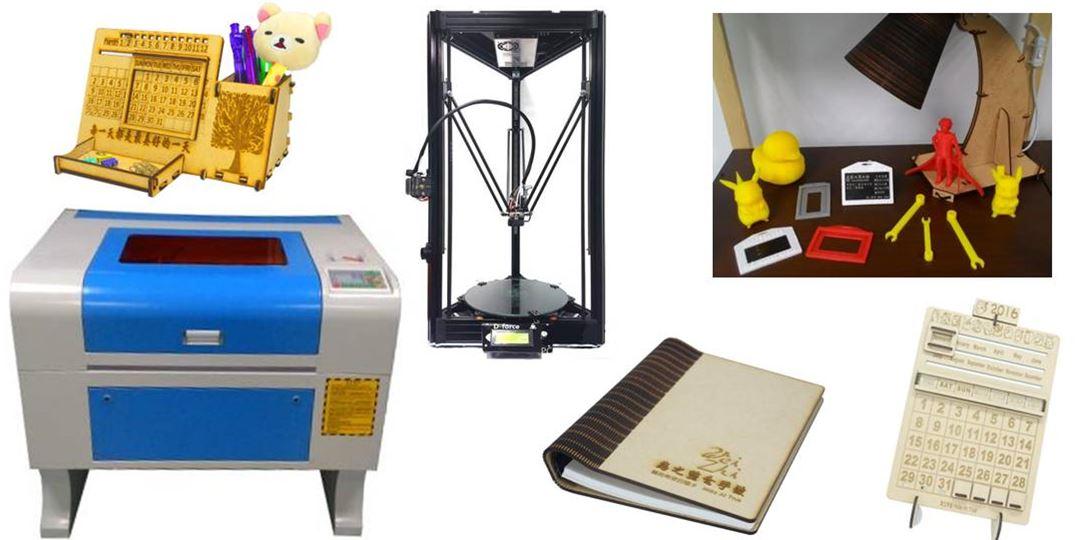 設備操作課程:3D列印機與雷射切雕刻機操作課程 12/21|Accupass ...