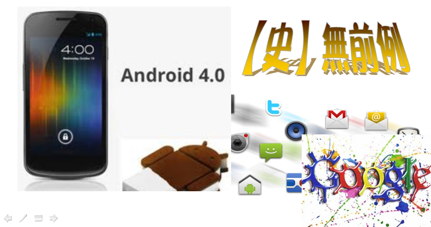 Android消費者主題趴 --- Android 4.0的全新進化  Accupass 活動通