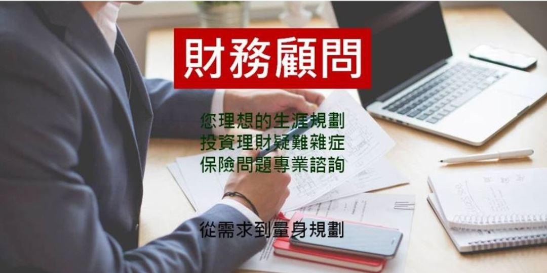 【打破理財迷思。打造健康財務】 臺北場|Accupass 活動通
