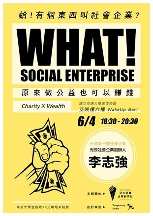 蛤!有個東西叫社會企業?-原來做公益也可以賺錢|Accupass 活動通