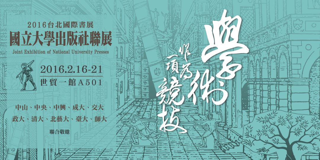 國立大學出版社聯展 2016臺北國際書展 Accupass 活動通
