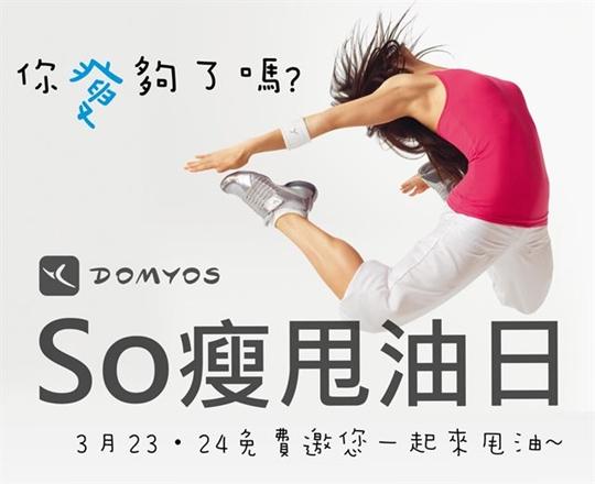 【免費活動】迪卡儂健身部門活動體驗-So瘦甩油日(有兩場喔) Accupass 活動通