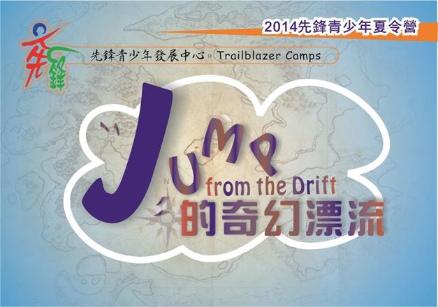 先鋒青少年夏令營-「Jump的奇幻漂流」【英文營7/7-10】|Accupass 活動通