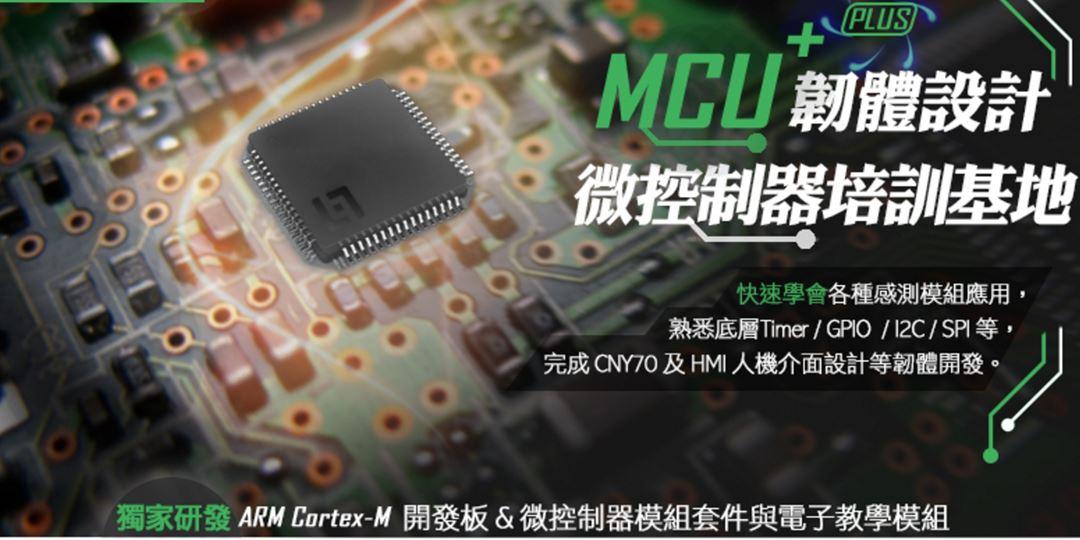 電子電路+MCU單晶片韌體設計 — ARM Cortex M微控制器培訓基地【免費諮詢】|Accupass 活動通