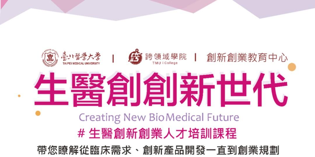 北醫 BioMedical 生技醫療創新創業人才培訓課程【開放校外人士報名參與】 Accupass 活動通