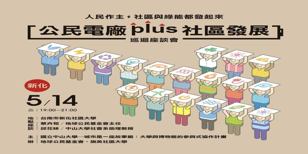 5/14【公民電廠plus社區發展】巡迴座談會-臺南新化社大場|Accupass 活動通
