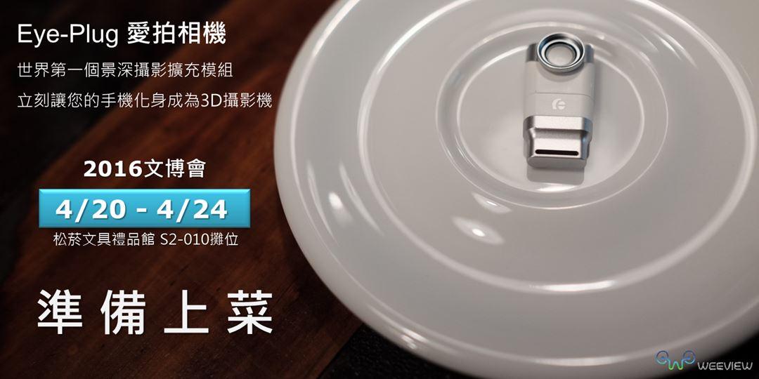 Eye-Plug 愛拍相機 in 2016臺灣文博會送好禮|Accupass 活動通