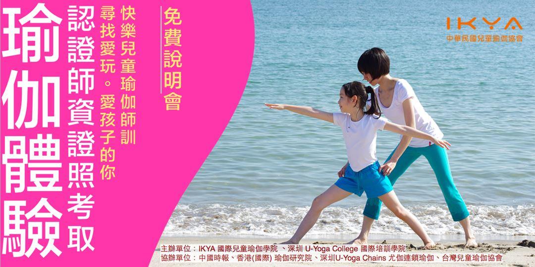 [臺北]兒童瑜伽師資證照免費說明會|Accupass 活動通