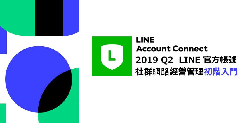 LINE@官方帳號2.0初階入門 Accupass 活動通