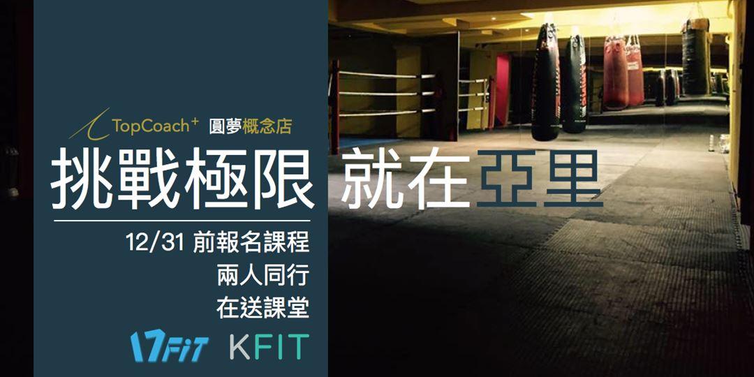 TopCoach+ 挑戰體能極限!踢拳擊,有氧,體適能|Accupass 活動通