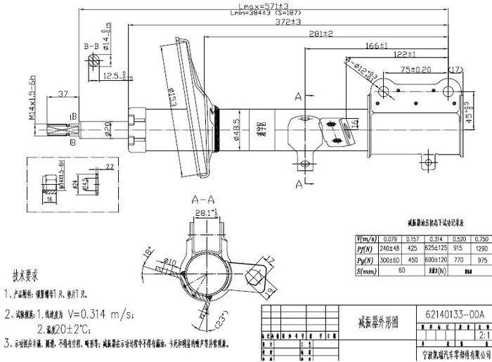 Toyota 48540-19205 (4854019205) Амортизатор: Купить
