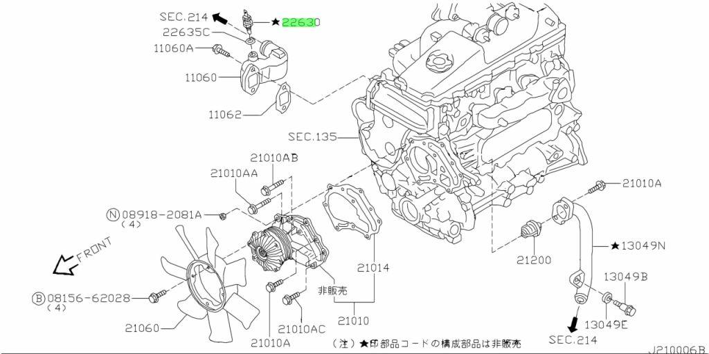 Genuine Nissan 22630-1W400 (226301W400) ENGINE COOLANT