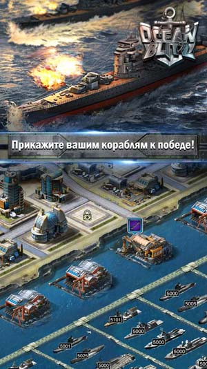 Ocean Blitz: Super Fleet