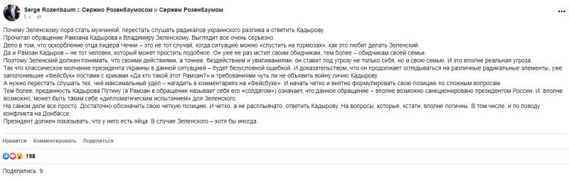 Володимиру Зеленському пора відповісти Рамзану Кадирову