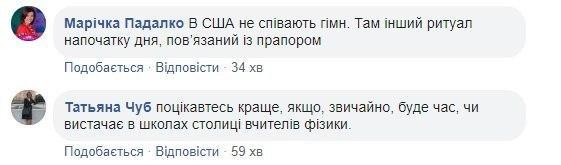 У школах Києва вводять обов'язкове виконання гімну