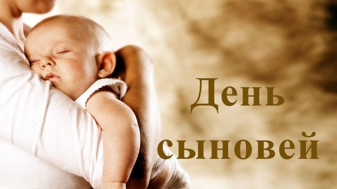 Всемирный день сыновей: история праздника и яркие открытки, АБЗАЦ
