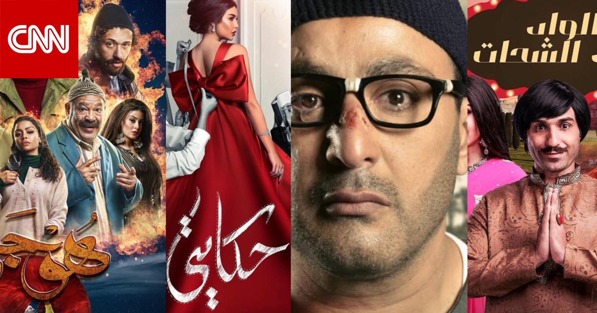 المسلسلات المصرية في رمضان جرائم وأكشن والقليل من الكوميديا