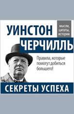 Winston Churchill. Secrets of Success [Russian Edition] - Audiobook Download