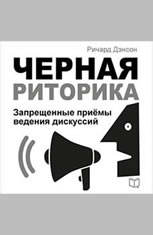 Black Rhetoric [Russian Edition]: Unfair Methods of Conducting Discussions - Audiobook Download