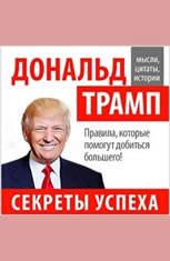 Donald Trump: Secrets of Success [Russian Edition] - Audiobook Download