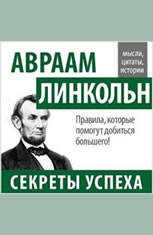 Abraham Lincoln: Secrets of Success [Russian Edition] - Audiobook Download