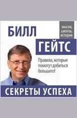 Bill Gates: Secrets of Success [Russian Edition] - Audiobook Download