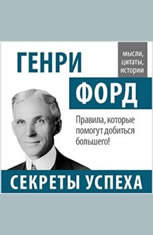 Henry Ford: Secrets of Success [Russian Edition] - Audiobook Download