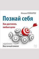 Know Yourself: How to Achieve Any Goals [Russian Edition] - Audiobook Download