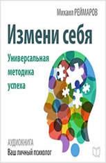 Change Yourself: The Universal Method of Success - Audiobook Download