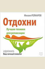 Have a Rest: The Best Technique for Relaxation [Russian Edition] - Audiobook Download
