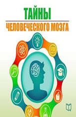 The Secrets of the Human Brain [Russian Edition] - Audiobook Download