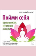Understand Yourself: How to Accept Yourself as You Are [Russian Edition] - Audiobook Download
