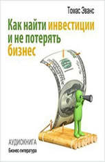 How to Find Investments and Dont Lose Your Business [Russian Edition] - Audiobook Download