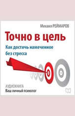 Right on Target: How to Achieve the Planned Without Stress [Russian Edition] - Audiobook Download