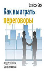 How to Win Negotiations [Russian Edition] - Audiobook Download