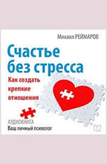 Happiness Without Stress: How to Create a Strong Relationship [Russian Edition] - Audiobook Download