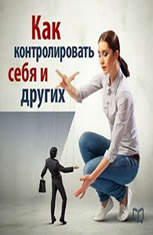 How to Control Yourself and Others [Russian Edition] - Audiobook Download