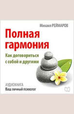 Complete Harmony: How to Negotiate with Yourself and Others [Russian Edition] - Audiobook Download