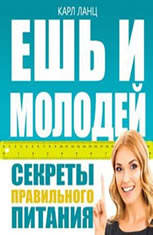Eat and get young [Russian Edition] - Audiobook Download