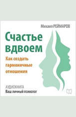 Happiness Together: How to Create a Harmonious Relationship [Russian Edition] - Audiobook Download