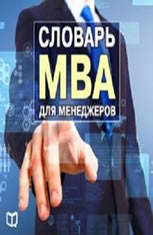 Managers MBA Dicitonary [Russian Edition] - Audiobook Download