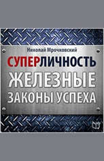 Superpersonality: The Iron Laws of Success [Russian Edition] - Audiobook Download