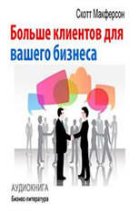 More Customers for Your Business [Russian Edition] - Audiobook Download