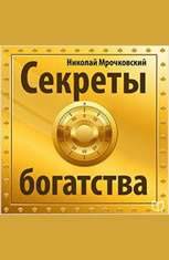 The Secret of Wealth [Russian Edition] - Audiobook Download