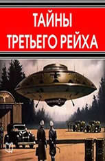 The Secrets of Third Reich [Russian Edition] - Audiobook Download