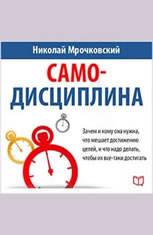 Self-discipline [Russian Edition] - Audiobook Download
