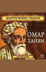 Omar Khayyam: Pearl Thought [Russian Edition] - Audiobook Download